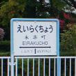 小坂町の町並み~秋田県鹿角郡小坂町