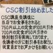 CSC割やってますよ〜