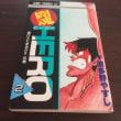 「波多野やすし 闘魂HERO 2巻」