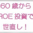 無料配布キャンペーン 60歳からROE投資で世直し!