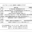 習志野シニアクラブ日程・内容