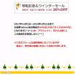 2017年12月17日(日)宝塚教室