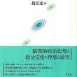 趙景達さん編『儒教的政治思想・文化と東アジアの近代』は、3月19日の配本です
