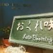 映画「おくれ咲き」完成披露試写会。