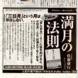 ホットニュース!『満月の法則』が読売新聞に!
