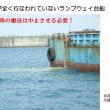 大浦湾に埋立土砂を積んだガット船が入った!  今後、監視すべきこと(①台船への積替の際、船の間にブルーシートを張っているか? ②雨天時、台船から土砂の濁水が流れないか?)