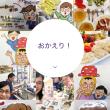 denkiyaokan.com開設しましたー!