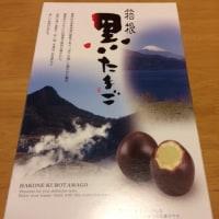 箱根黒たまご