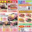 肉の日セール!!!