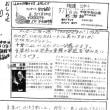 ミューザ川崎市民合唱祭のOLE(オレ)さんのあいさつ