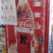シャリコカ・コーラ