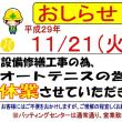 テニス1日だけ休みます!!(11/21)