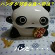 上野のパンダの子の名前が決まったそうですね^^♬
