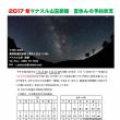 ★夏休みの予約状況 (2017年6月10日現在)