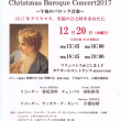 2017年クリスマス・バロックコンサート