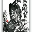 一日一書 1463 鷹乃学習(七十二候)
