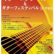 シニアギターコンクール