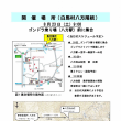 8/23環境保全研究所  自然史王国信州を歩く