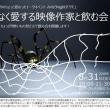 みのだNight! 「クモ」~クモをこよなく愛する映像作家と飲む会~ 8月31日(金)開催!