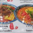 火焔山蘭州拉麺@池袋