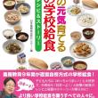次の新刊は『子どもの元気育てる宝塚の学校給食 レシピ&ストーリー』