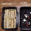 常備菜3種