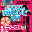 「ギャンブル宝典」7月号 明日19日(火)発売!
