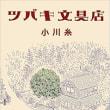 鎌倉の魅力と暮らしを余すところなく伝える 『ツバキ文具店』 小川糸