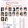 Spring Concert へ来て!わたしが一番きれいだったときを歌うので