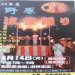 神奈川県相模原市 青野原の盆踊り 本日夜7時から (3-1)