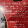 『永井荷風展2017-2018』が11月3日~2月18日まで開催中です@市川市文学ミュージアム