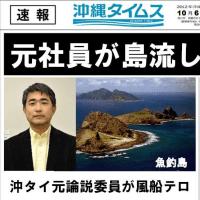 沖縄3区衆院補選、屋良氏優位、島尻氏猛追 世論調査