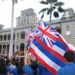 ハワイ王国崩壊から125年が経ちました