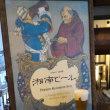 熊澤酒造オクトーバーフェスト2018