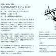 YACHIMOON カフェ(期間限定)