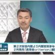 藤井聡Drは猛毒の処方箋を出しまくっているらしい【東海道リニア=考えられないフェニックス・プログラム(国家転覆作戦)である】