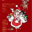 2017年のクリスマス〜