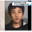大阪府警察が、警察署の留置場から逃走容疑者の入れ墨公開