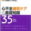 2017.09.26 心不全緩和ケアの基礎知識 35