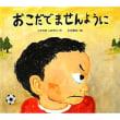 2013/02/19「『おこだてませんように』と読む力」