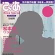 デジタル版と紙の雑誌は異なる