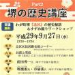 「堺すずめ踊り普及日記」北区(堺市)版 第2集(平成29年~平成30年)