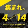 4.14アベ退陣 国会前大行動