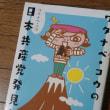 ワタナベ・コウの日本共産党発見!!