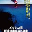 「メキシコ湾原油流出事故の真実」、映画『バーニング・オーシャン』で描かれた真実!