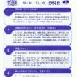 第27回滋賀県高齢者大会 in草津2017年9月27日