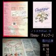 8/11 ノトスラボvol.12 『Chonpu- チョンプー』
