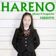 1/16  札幌・卒業記念撮影 フォトスタジオハレノヒ