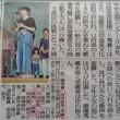 第35回日本海民謡祭 山中節全国コンクール結果