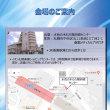 第29回北海道門脈圧亢進症研究会 演題決まりました。